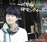 トラベリングポエム「Love Letters 2 ~パリ市ロマンチッ区」(初回限定盤)