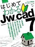 はじめてわかるJw_cad 7