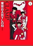 東京BABYLON[愛蔵版](1) (カドカワデジタルコミックス)