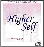 サブリミナルCD無限38「ハイヤーセルフ~Higher Self」
