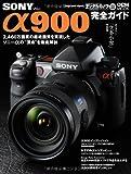 ソニー α900 完全ガイド (インプレスムック DCM MOOK)