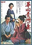 華岡青洲の妻[DVD]