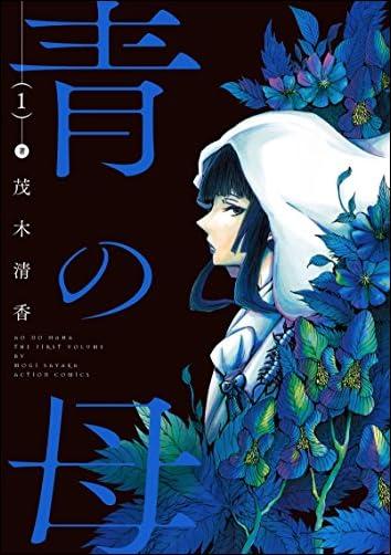 青の母 1)  アクションコミックス 月刊アクション))