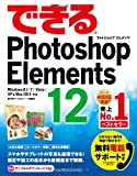 できるPhotoshop Elements 12 Windows 8.1/7/Vista/XP&Mac OS X対応 (できるシリーズ)