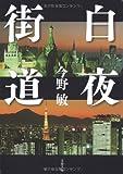 白夜街道 (文春文庫)