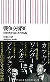 戦争交響楽 音楽家たちの第二次世界大戦 (朝日新書)