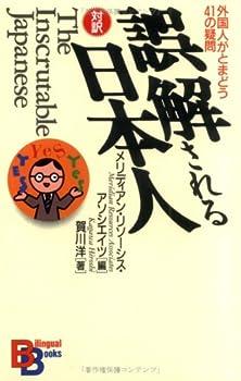 誤解される日本人―外国人がとまどう41の疑問 (講談社バイリンガル・ブックス)