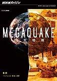 NHKスペシャル MEGAQUAKE 第4回 TSUNAMI 襲来の悪夢 [DVD]