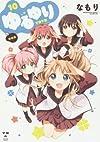 ゆるゆり 10 (IDコミックス 百合姫コミックス)