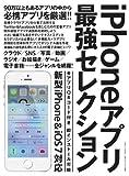 iPhoneアプリ最強セレクション (三才ムック vol.653)