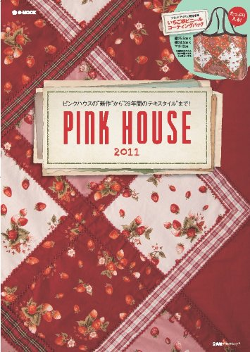 PINK HOUSE 2011 (e-MOOK)