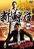 新鯨道 [DVD]