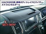 【シードスタイル】寄シックスセンス トレイ付きナビバイザー スマートフォンホルダー付き 200系ハイエース[標準]専用