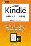 できるポケット Amazon Kindle クリエイティブ読書術