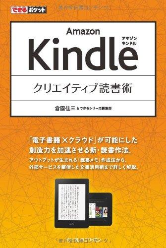 Amazon Kindleクリエイティブ読書術