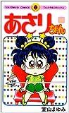 あさりちゃん 第89巻 (てんとう虫コミックス)