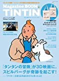Magazine BOOM TINTIN (マガジン・ブーム:タンタンの冒険) (I・P・S MOOK)