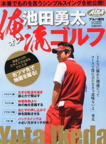 アルバトロス・ビュー増刊 池田勇太「俺流ゴルフ」 2012年 5/19号 [雑誌]