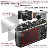プロガードAR for OLYMPUS PEN E-P2/E-P1 ディスプレイ保護フィルム / DCDPF-PGOLYMEP1