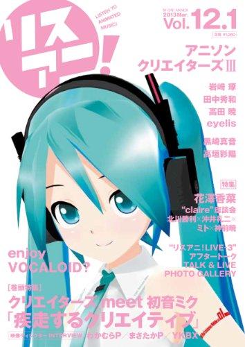 リスアニ! Vol.12.1 アニソン クリエイターズIII (M-ON! ANNEX 566号)