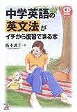 CD BOOK 中学英語の英文法がイチから復習できる本 (アスカカルチャー)