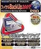 ファイナルBackUp 2007 PRO