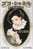ココ・シャネル 愛と孤独の日々 (ホーム社漫画文庫) (HMB T 4-1)