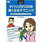 ひなた先生が教えるデバッグが256倍速くなるテクニック (Software Design Books)