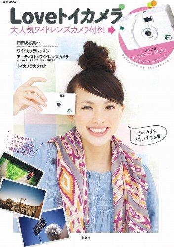 Loveトイカメラ (e-MOOK)