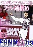 フィギュアスケートファン通信16 (メディアックスMOOK)