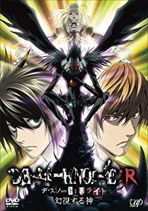 DEATH NOTE リライト ~幻視する神~ [DVD]