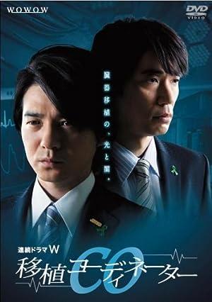 連続ドラマW CO移植コーディネーター [DVD]