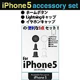 [SoftBank/au iPhone 5専用]Lightningキャップ・イヤホンキャップ・ホームボタンシールセット(カラー1)