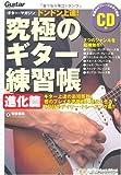 ドンドン上達!究極のギター練習帳—ギター・マガジン (進化篇) (リットーミュージック・ムック)