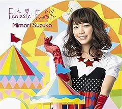 三森すずこ2ndアルバム Fantasic Funfair(Blu-ray Disc付限定盤)