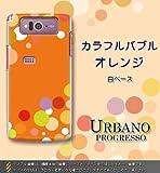 URBANO PROGRESSO対応 携帯ケース【1086カラフルバブル『オレンジ』】