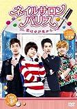 ネイルサロン・パリス~恋はゆび先から~  ディレクターズカット完全版  DVD-SET1