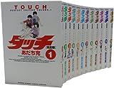 タッチ コミック 完全版 全12巻 完結セット(少年サンデーコミックススペシャル)