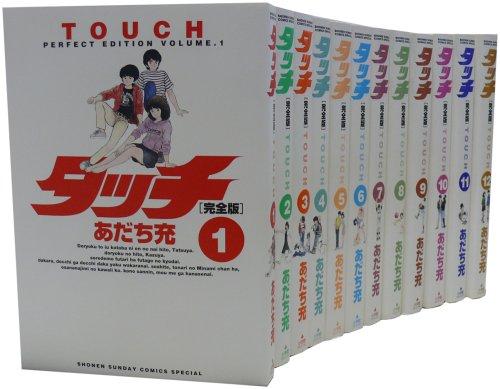 タッチ (完全版) 全12巻 完結コミックセット(少年サンデーコミックススペシャル)