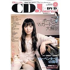 CD Journal (ジャーナル) 2009年 01月号 [雑誌]