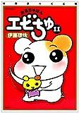 おるちゅばんエビちゅ 11 (アクションコミックス)