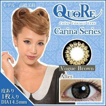 (Carina(カリーナ)ヴォーグブラウン Brown Lens 225 度あり 14.5mm 1枚)