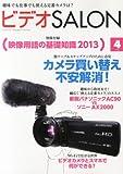 ビデオ SALON (サロン) 2013年 04月号 [雑誌]