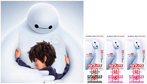 【Amazon.co.jp限定】ベイマックスのアートキャンバス(タイプC)付 前売券(ファミリーセット2)