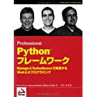 Python フレームワーク  Django と TurboGears で実現する Web 2.0プログラミング (Programmer to programmer)