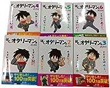 【Amazon.co.jp限定】ぼく、オタリーマン。1-6巻セット 書き下ろしイラストポストカード付