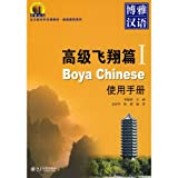 img - for A Handbook of Boya Chinese (Chinese Edition) book / textbook / text book