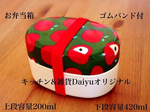 かわいい ランチボックス 2段 ゴムバンド付 (Apple)