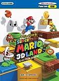 ピアノソロ やさしくひける スーパーマリオ 3Dランド