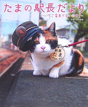 たまの駅長だより—いちご電車で会いにきて